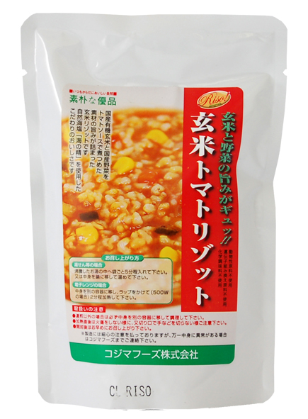 卓抜 国産野菜の旨味がつまった有機玄米100%のリゾットです コジマ 玄米トマトリゾット 新商品 メール便対応 マクロビ s60