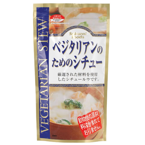 牛乳やチーズなどの乳製品や 動物性の原料を使用していないシチュールゥです ベジタリアンのためのシチュー 桜井食品 120g ファッション通販 マクロビ ストア