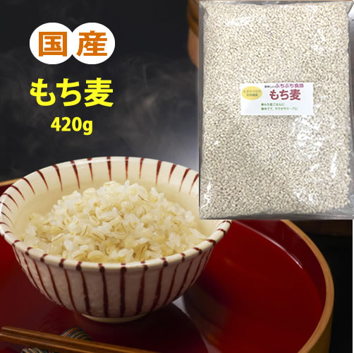 メール便対応 もち麦 爆買いセール 国内産 420g ダイエット 茶碗2杯で1日の不足分の食物繊維を補えます 国産 驚きの価格が実現 麦ごはん 麦飯 大麦 雑穀米 食物繊維 βグルカン含有