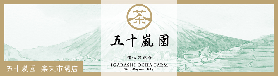 五十嵐園 楽天市場店:秘伝の火入れ製法を行う、創業73年の日本茶専門店です