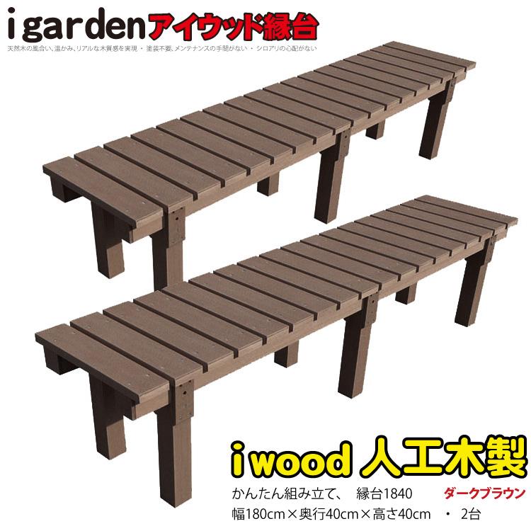 アイウッド縁台2台セット1840 樹脂人工木製 ダークブラウン◆ ウッドデッキ式 ガーデンファニチャー 縁台 RCP 送料無料