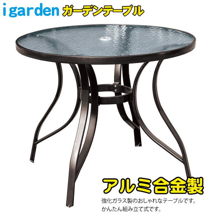 ガラス天板アルミ製ガーデンテーブル ガーデンファニチャー ガーデン テーブル ソーラー RCP HLS_DU 送料無料