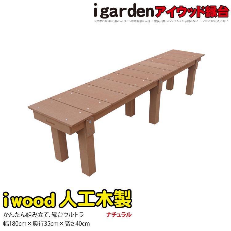 アイウッド縁台ウルトラ1835 ナチュラル◆ 樹脂人工木製 縁台 ガーデンファニチャー ウッドデッキ式 RCP 送料無料