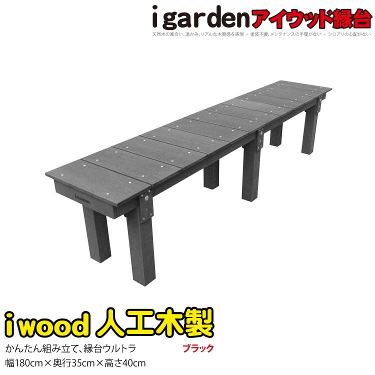 アイウッド縁台ウルトラ1835 ブラック◆ 樹脂人工木製 縁台 ガーデンファニチャー RCP 送料無料