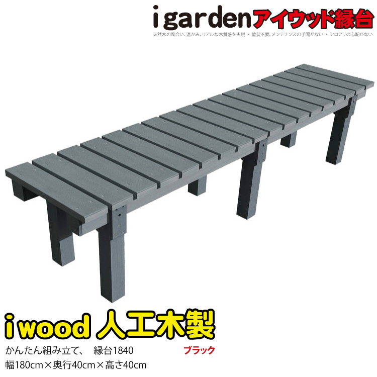 アイウッド縁台1840 ブラック◆ 樹脂人工木製 縁台 ガーデンファニチャー送料無料