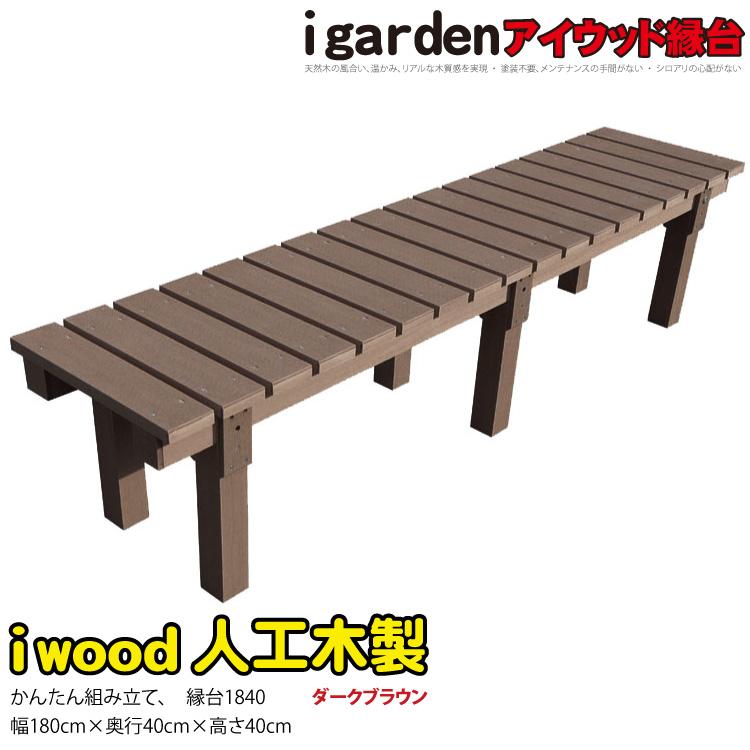 アイウッド縁台1840 樹脂人工木製 ダークブラウン◆ ウッドデッキ式 ガーデンファニチャー 縁台 RCP 送料無料