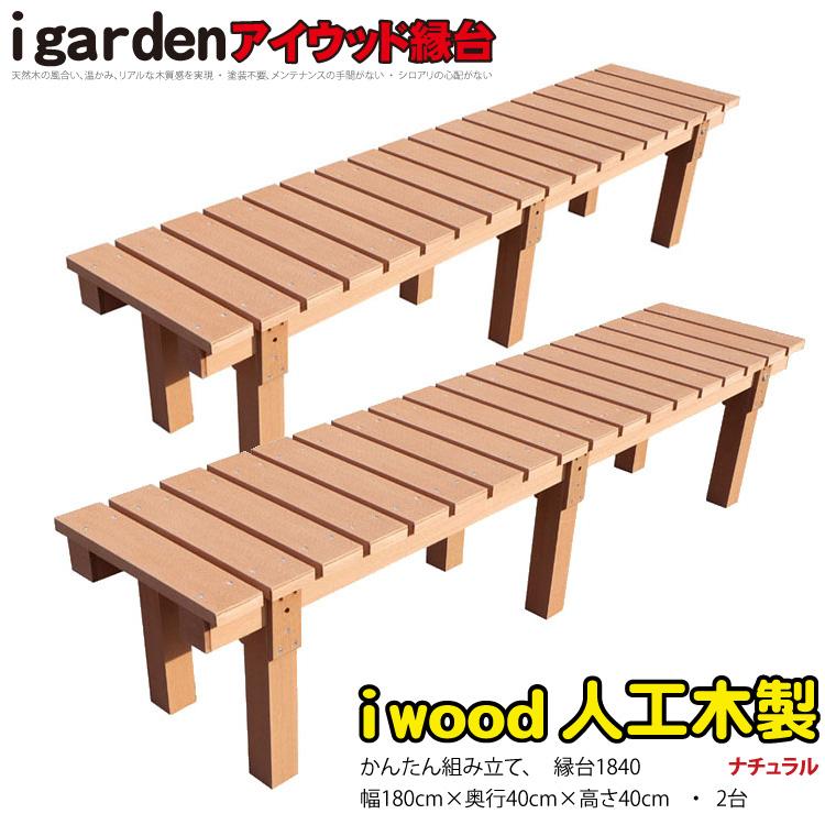 アイウッド縁台2台セット1840 樹脂人工木製 ナチュラル◆ ウッドデッキ式 ガーデンファニチャー 縁台 RCP 送料無料