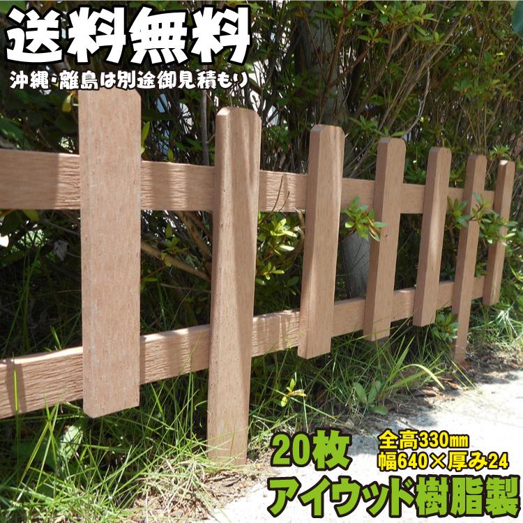 アイウッド樹脂人工木製7連フェンス 20枚セット ナチュラル 花壇フェンス ガーデンファニチャー ファニチャー RCP HLS_DU 送料無料