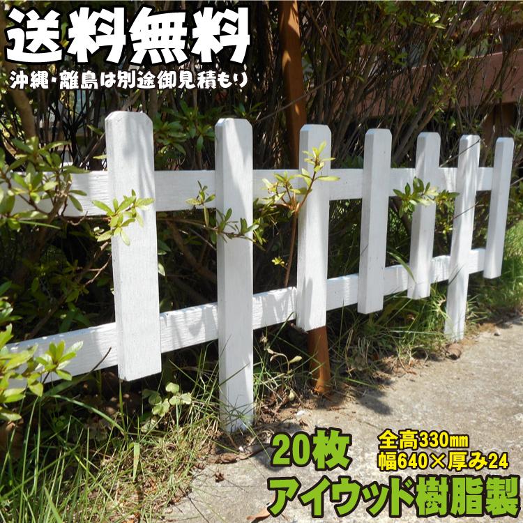 アイウッド7連フェンス 20枚セット ホワイト◆ 花壇フェンス ガーデンファニチャー RCP HLS_DU 送料無料