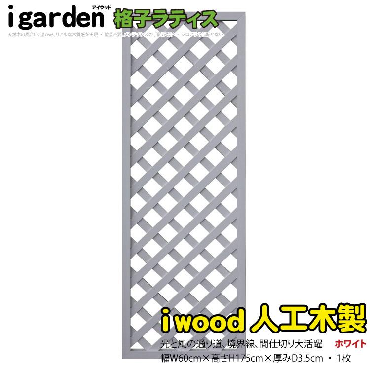 アイウッド 人工木 ラティス 175×60cm 格子 ホワイト ガーデンファニチャー ルーバー ファニチャー ガーデニング フェンス RCP