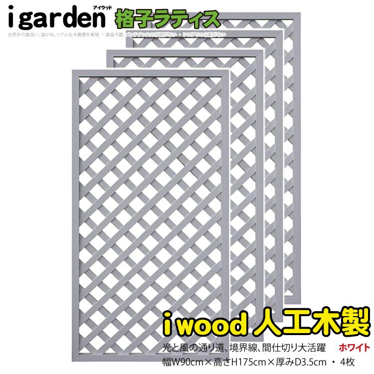 アイウッド格子 1759 [4枚セット] ホワイト◆  樹脂人工木製 ラティス RCP HLS_DU