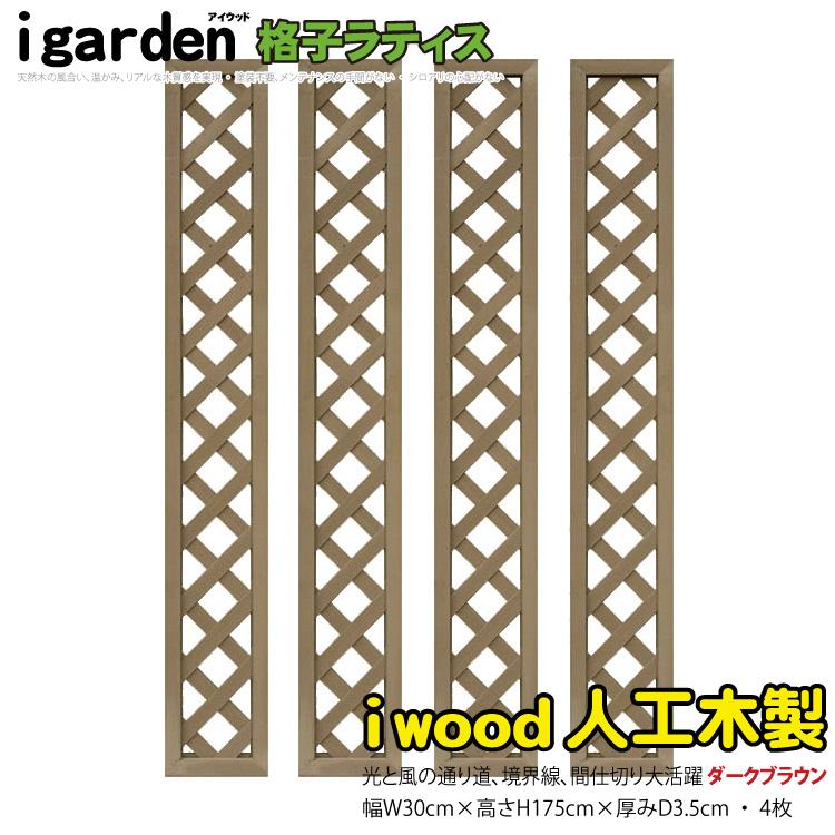 アイウッド格子ラティス H175cm×W30cm [4枚セット] ダークブラウン■ 樹脂人工木製 ガーデンファニチャー 目隠し 日除け 送料無料