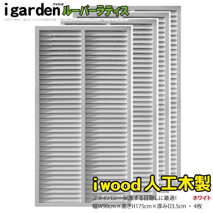アイウッドルーバーラティス H175xW90 [4枚セット] ホワイト 樹脂人工木製 ルーバーラティス 日除け RCP HLS_DU 送料無料
