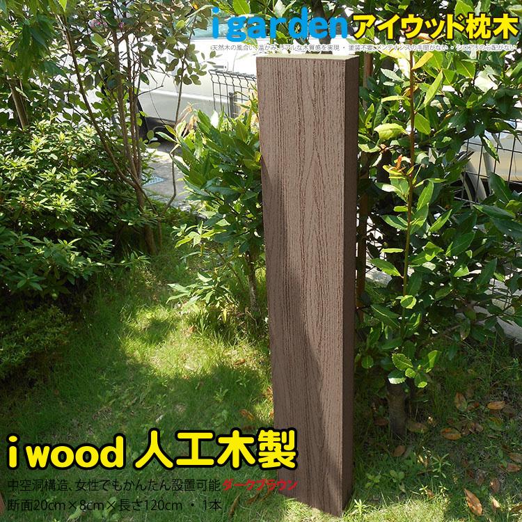 枕木 120cm ダークブラウン アイウッド人工木製 人工木 風合い 樹脂木 木樹脂 エクステリア FRP 擬木 送料無料 RCPHLS_DU