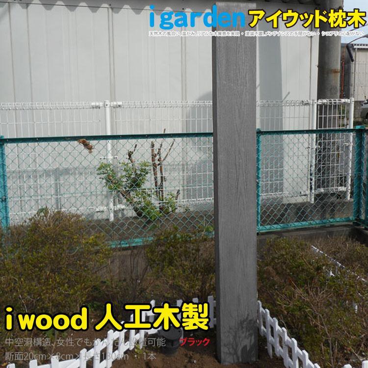 アイウッド人工木製 枕木 ブラック 180cm 1本 RCPHLS_DU