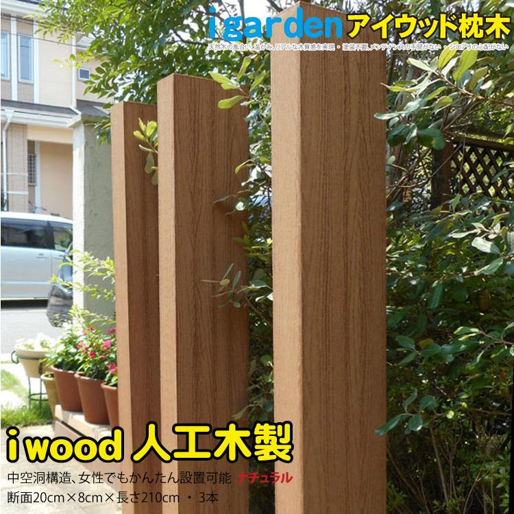 枕木 210cm [3本セット] ナチュラル◆ アイウッド製枕木 人工木枕木 RCPHLS_DU 送料無料