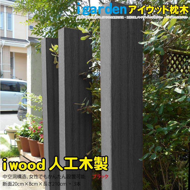 枕木 210cm [3本セット] ブラック◆ アイウッド製枕木 樹脂 RCP HLS_DU