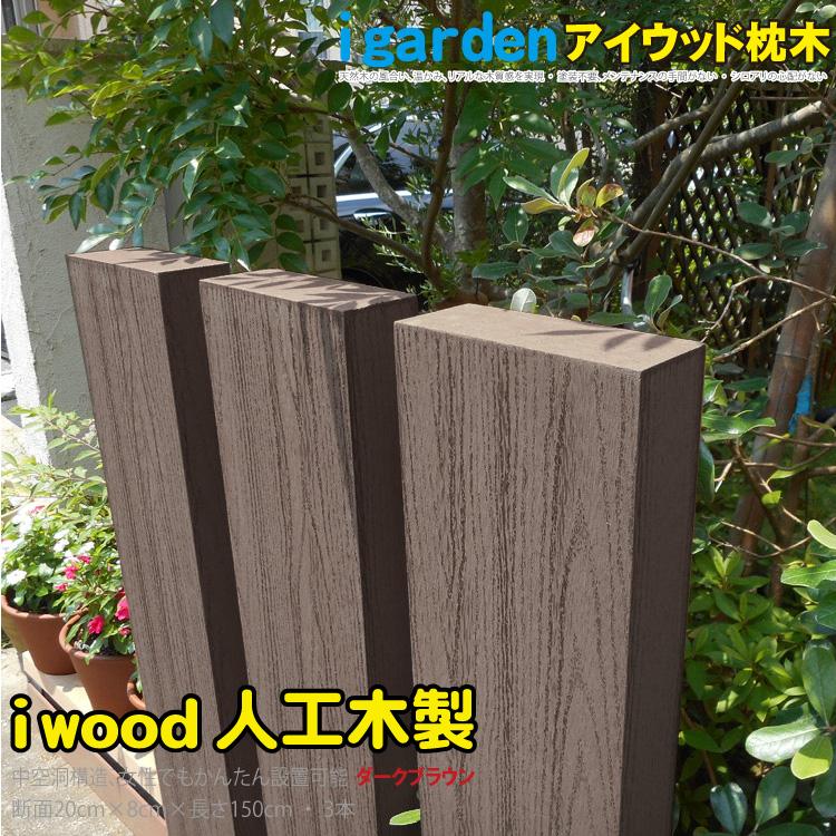 枕木 アイウッド 人工木製 ダークブラウン 150cm 3本セット エクステリア 送料無料 RCP 05P03Dec16 HLS_DU