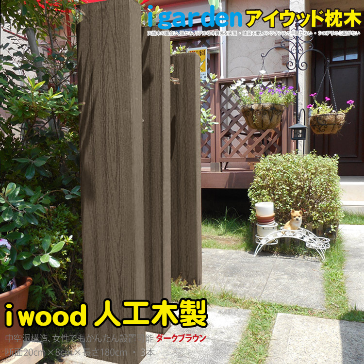 枕木 180cm [3本セット] ダークブラウン 樹脂枕木 アイウッド製 RCP HLS_DU