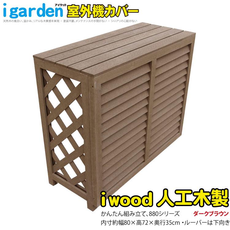 【スーパーセール割引商品】大型エアコン室外機カバー アイウッド人工木製880 ダークブラウン 組立式 ガーデンファニチャー ファニチャー 目隠し RCP 05P03Dec16 HLS_DU 送料無料