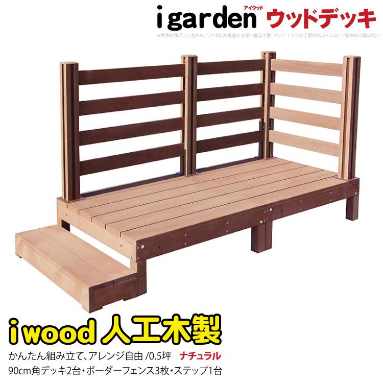 アイウッドデッキ ボーダータイプ6点セット 0.5坪 ナチュラル 人工木ウッドデッキ 木製デッキ 樹脂木ウッドデッキ ウッドデッキ 樹脂 RCP 送料無料