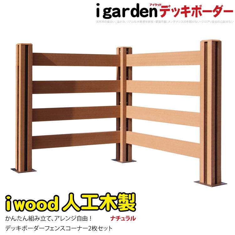【送料無料】アイウッド デッキボーダーフェンスコーナー ナチュラル◆ 人工木ウッドデッキ 木製デッキ 樹脂木 セット 縁台