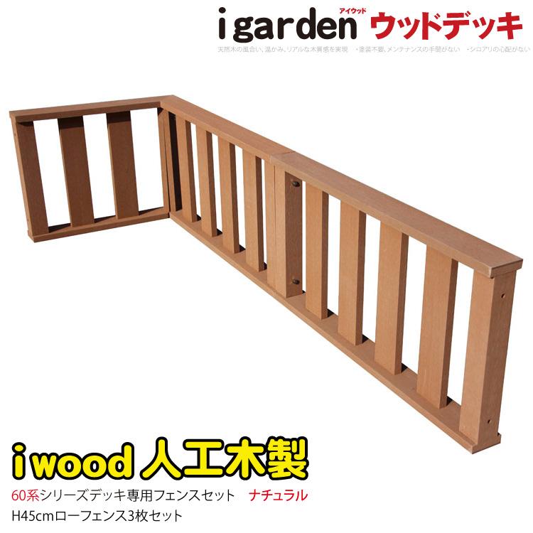 【送料無料】アイウッドデッキPLUS60系フェンス [3枚セット] ナチュラル◆ 【木製デッキ】【アイウッドデッキ】【縁台】