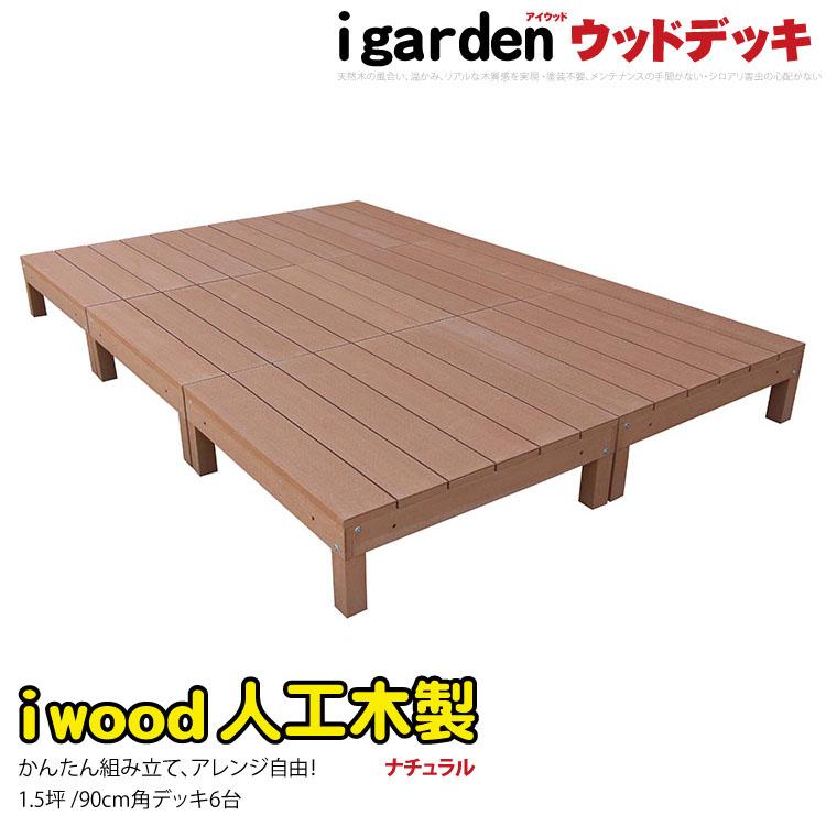 ウッドデッキ ナチュラル 6点セット アイウッドデッキ オープンデッキ 1.5坪 樹脂木 人工木 木製デッキ 縁台【送料無料】