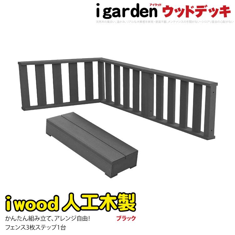 【送料無料】アイウッド デッキフェンス&ステップセット ブラック◆ 人工木ウッドデッキ、木製デッキ、樹脂木、木樹脂、プラウッド、ウッドデッキ セット、縁台