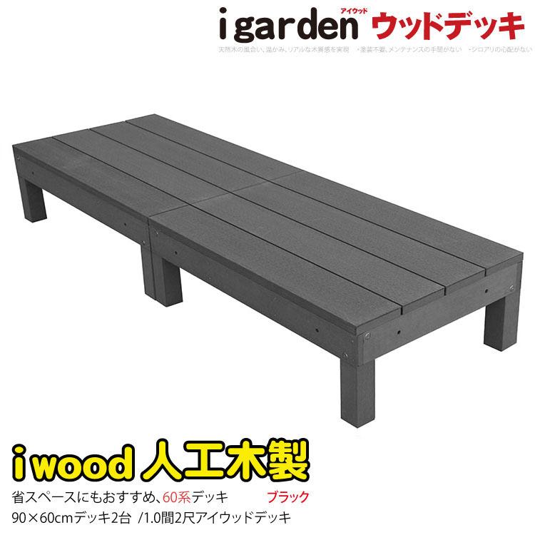 アイウッドデッキ60系 [2点セット] ブラック ウッドデッキ 人工木 アイガーデンオリジナル 人工木ウッドデッキ 木製デッキ 樹脂木 縁台 RCP 送料無料