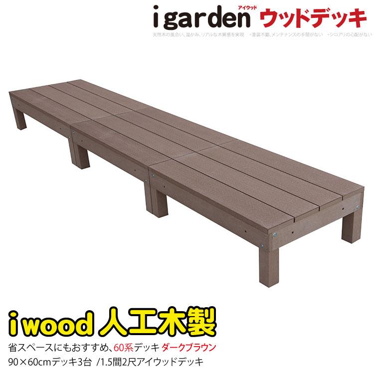 アイウッドデッキ 3点セット 60系 ダークブラウン ウッドデッキ 樹脂 人工木ウッドデッキ 木製デッキ 樹脂木 セット 縁台 RCP 05P03Dec16 HLS_DU 送料無料