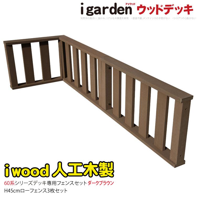 【送料無料】アイウッド 60系フェンス [3枚セット] ダークブラウン◆ ウッドデッキ 木製デッキ アイウッドデッキ 縁台