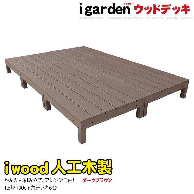 アイウッドデッキ6点セット 1.5坪 ダークブラウン ウッドデッキ 人工木 木製デッキ 縁台【送料無料】