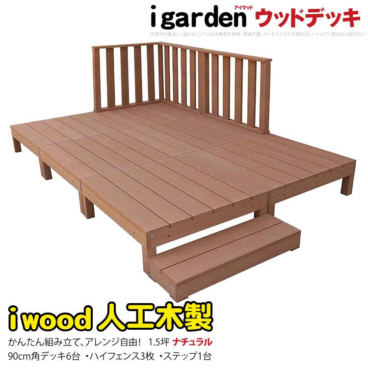 アイウッドデッキハイフェンス10点セット 1.5坪 ナチュラル ウッドデッキ 樹脂 木製デッキ 縁台