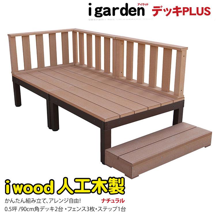 アイウッドデッキPLUS 6点セット0.5坪ナチュラル アイガーデンオリジナル 人工木ウッドデッキ 木製デッキ 樹脂木ウッドデッキ 木樹脂 プラウッド ウッドデッキ セット 縁台 RCP 送料無料