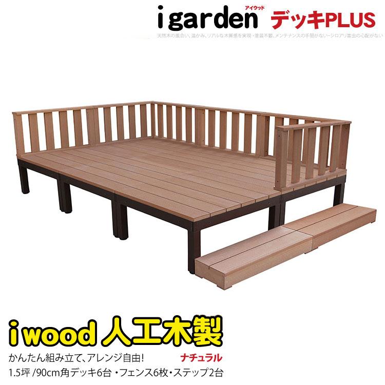 アイウッドデッキPLUS 14点セット1.5坪ナチュラル アイガーデンオリジナル ウッドデッキ 樹脂 人工木ウッドデッキ 木製デッキ 樹脂木ウッドデッキ セット 縁台 RCP 送料無料