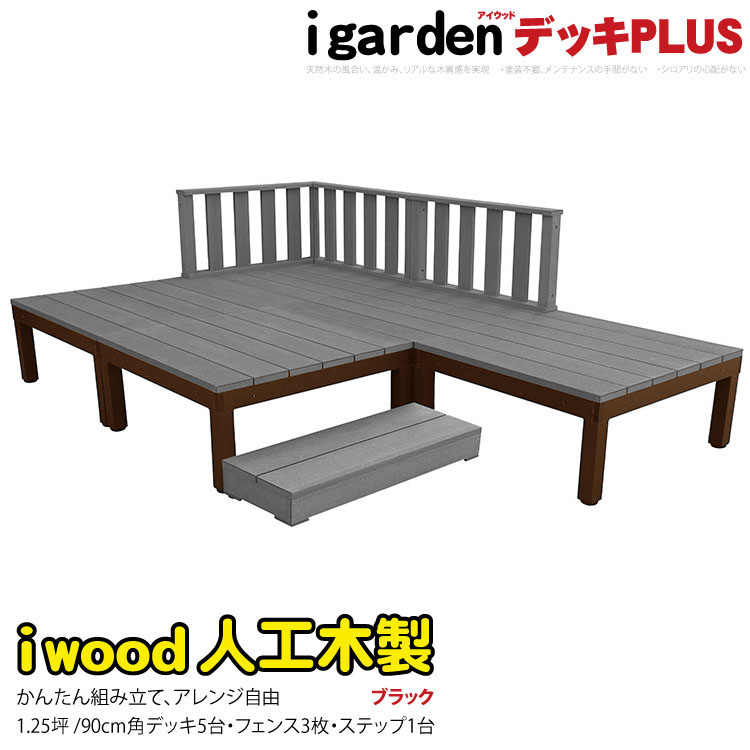 アイウッドデッキPLUS 9点セット1.25坪ブラック アイガーデンオリジナル 人工木ウッドデッキ 木製デッキ 樹脂木ウッドデッキ 木樹脂 縁台 ウッドデッキ 樹脂 RCP 送料無料