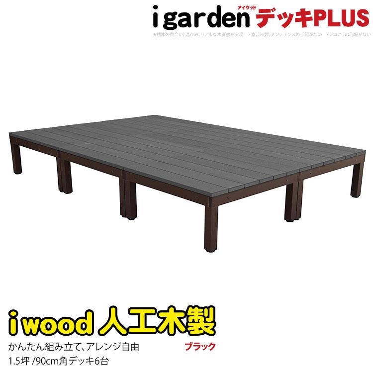 アイウッドデッキPLUS 6点セット1.5坪ブラック アイガーデンオリジナル 人工木ウッドデッキ 木製デッキ 樹脂木ウッドデッキ 木樹脂 ウッドデッキ 樹脂 セット 縁台 RCP 送料無料
