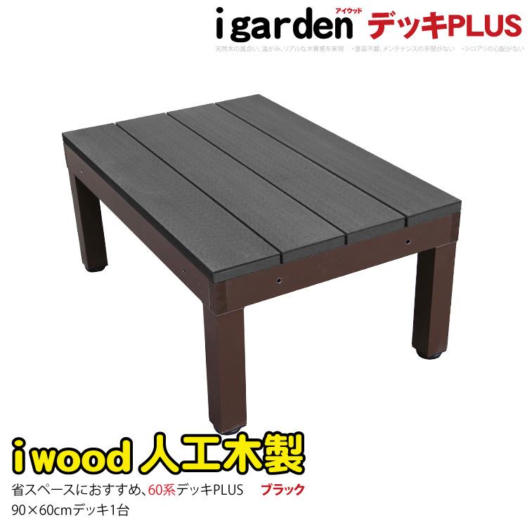 アイウッドデッキPLUS60系 1点 ブラック◆ アイガーデンオリジナル 人工木ウッドデッキ 木製デッキ 樹脂木 木樹脂 プラウッド セット 縁台 ウッドデッキ 人工木 RCP 送料無料
