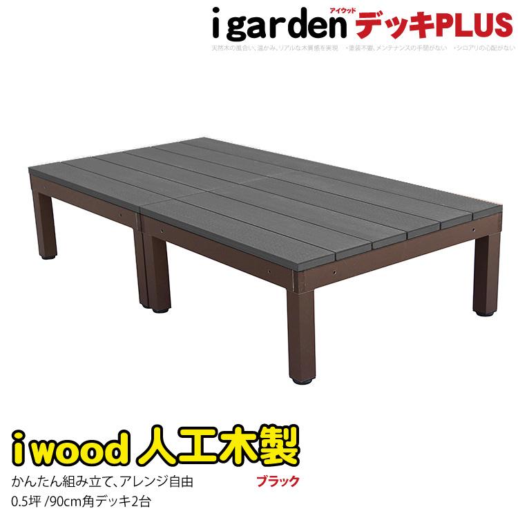 アイウッドデッキPLUS 2点セット0.5坪 ブラック アイガーデンオリジナル 人工木ウッドデッキ 木製デッキ 樹脂木ウッドデッキ 木樹脂 ウッドデッキ 人工木 セット 縁台 RCP 送料無料