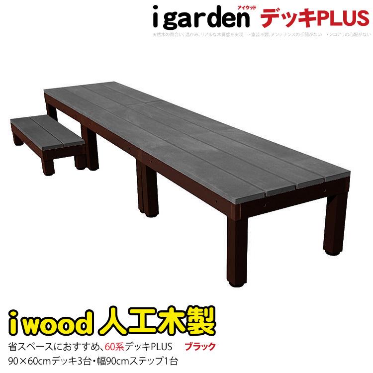アイウッドデッキPLUS60系 3点 ステップ1点セット ブラック◆ アイガーデンオリジナル 人工木ウッドデッキ 木製デッキ 樹脂木 木樹脂 プラウッド ウッドデッキ セット 縁台 RCP 送料無料