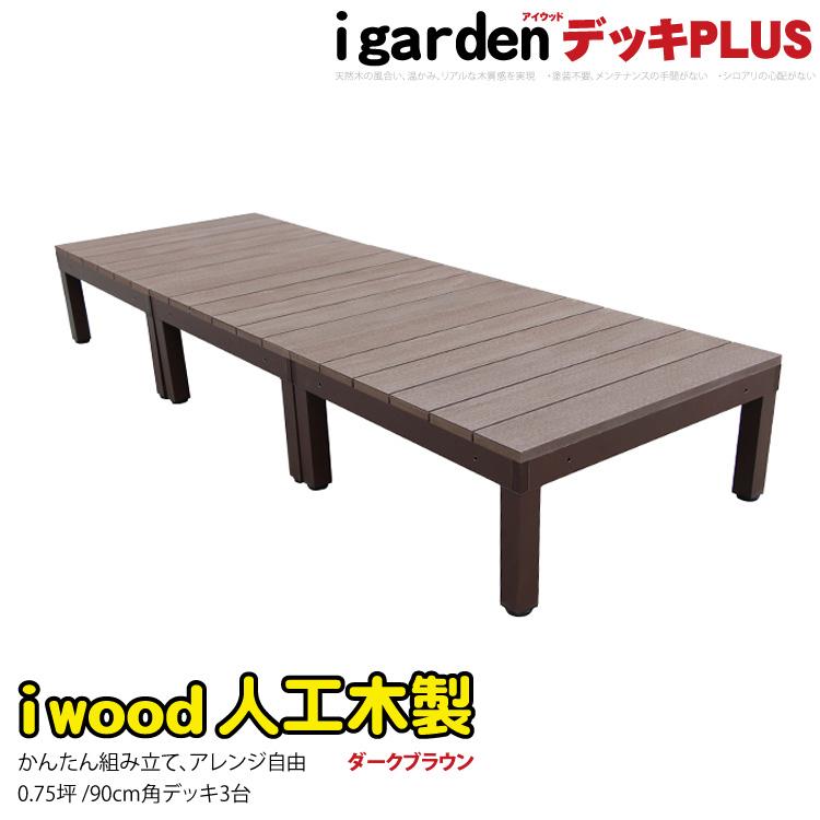 アイウッドデッキPLUS 3点セット 0.75坪 ダークブラウン アイガーデンオリジナル セット 木製デッキ 樹脂木 縁台 木樹脂 ウッドデッキ 樹脂 人工木 RCP 送料無料