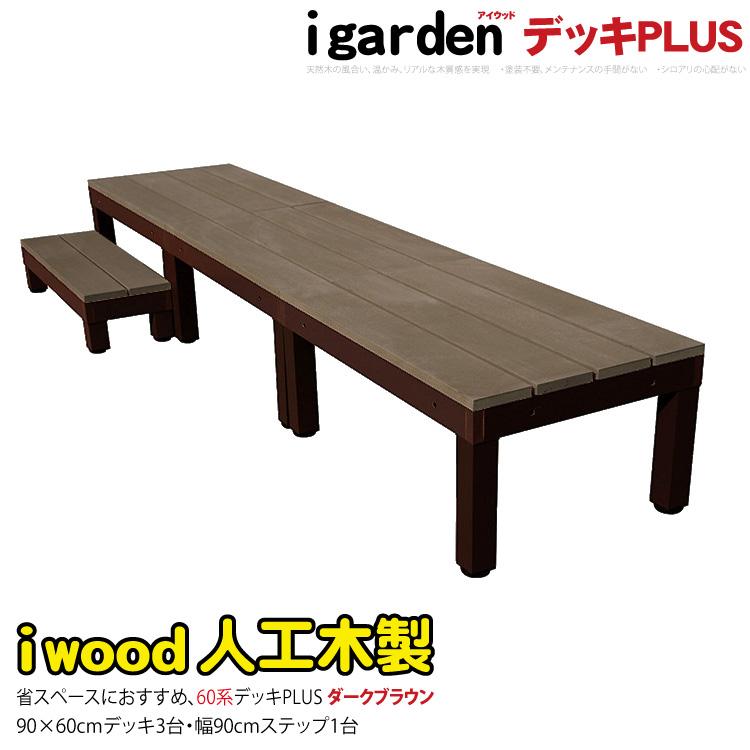 アイウッドデッキPLUS60系 3点 ステップ1点セット ダークブラウン◆ アイガーデンオリジナル 人工木ウッドデッキ 木製デッキ 樹脂木 木樹脂 プラウッド セット ウッドデッキ 樹脂 縁台 RCP 送料無料