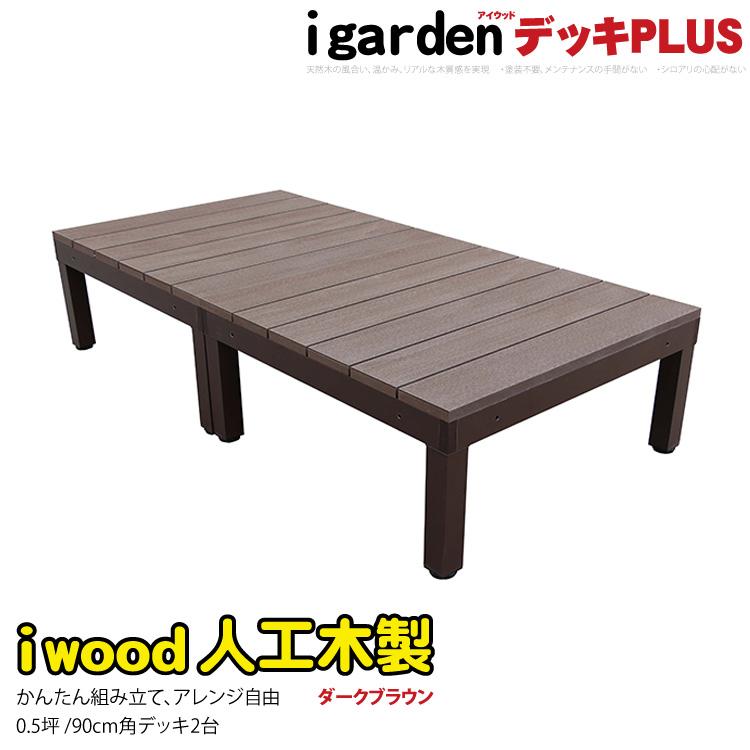 アイウッドデッキPLUS [2点セット] 0.5坪 ダークブラウン アイガーデンオリジナル 人工木ウッドデッキ セット 木製デッキ 樹脂木ウッドデッキ ウッドデッキ 樹脂 人工木 木樹脂 縁台 RCP 送料無料