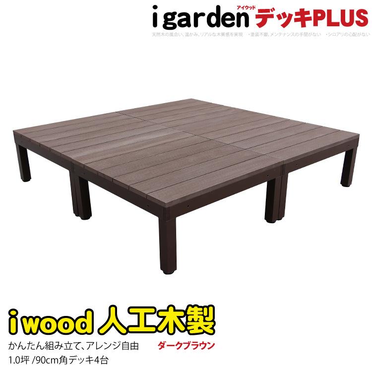 アイウッドデッキPLUS 4点セット 1.0坪 ダークブラウン アイガーデンオリジナル 人工木ウッドデッキ 木製デッキ 樹脂木ウッドデッキ ウッドデッキ セット 縁台 RCP 送料無料