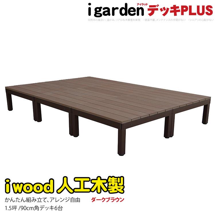 アイウッドデッキPLUS 6点セット1.5坪ダークブラウン アイガーデンオリジナル 人工木ウッドデッキ 木製デッキ 樹脂木ウッドデッキ セット 木樹脂 ウッドデッキ 樹脂 縁台 RCP 送料無料