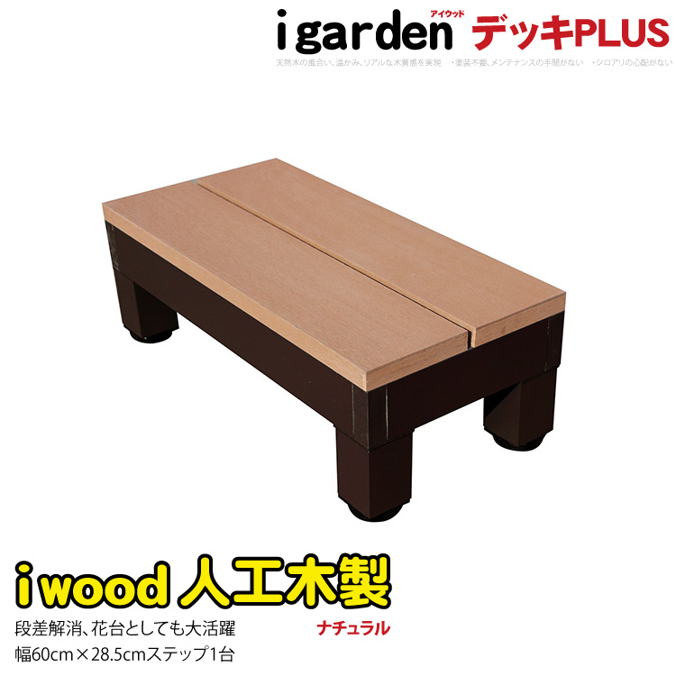 アイウッドデッキステップPLUS60系用 1点セット ナチュラル 人工木ウッドデッキ 木製デッキ 樹脂木 ウッドデッキ 人工木 木樹脂 セット 縁台 RCP 送料無料
