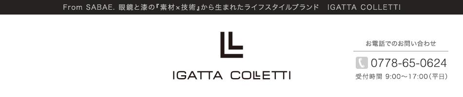 イガッタコレッティ:眼鏡と漆を掛け合わせることで生まれた ライフスタイルブランド