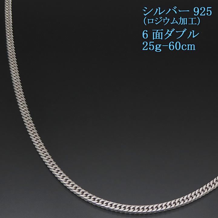 シルバー喜平ネックレス 6面ダブル 六面 シルバー925 25g-60cm 喜平チェーン 【あす楽】【送料無料】