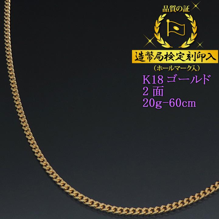 喜平ネックレス 18金 2面 二面キヘイ K18ゴールド 20g-60cm 喜平チェーン 造幣局検定刻印入 【送料無料】